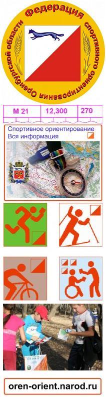 Составление и рисовка карт для спортивного ориентирования Оренбург